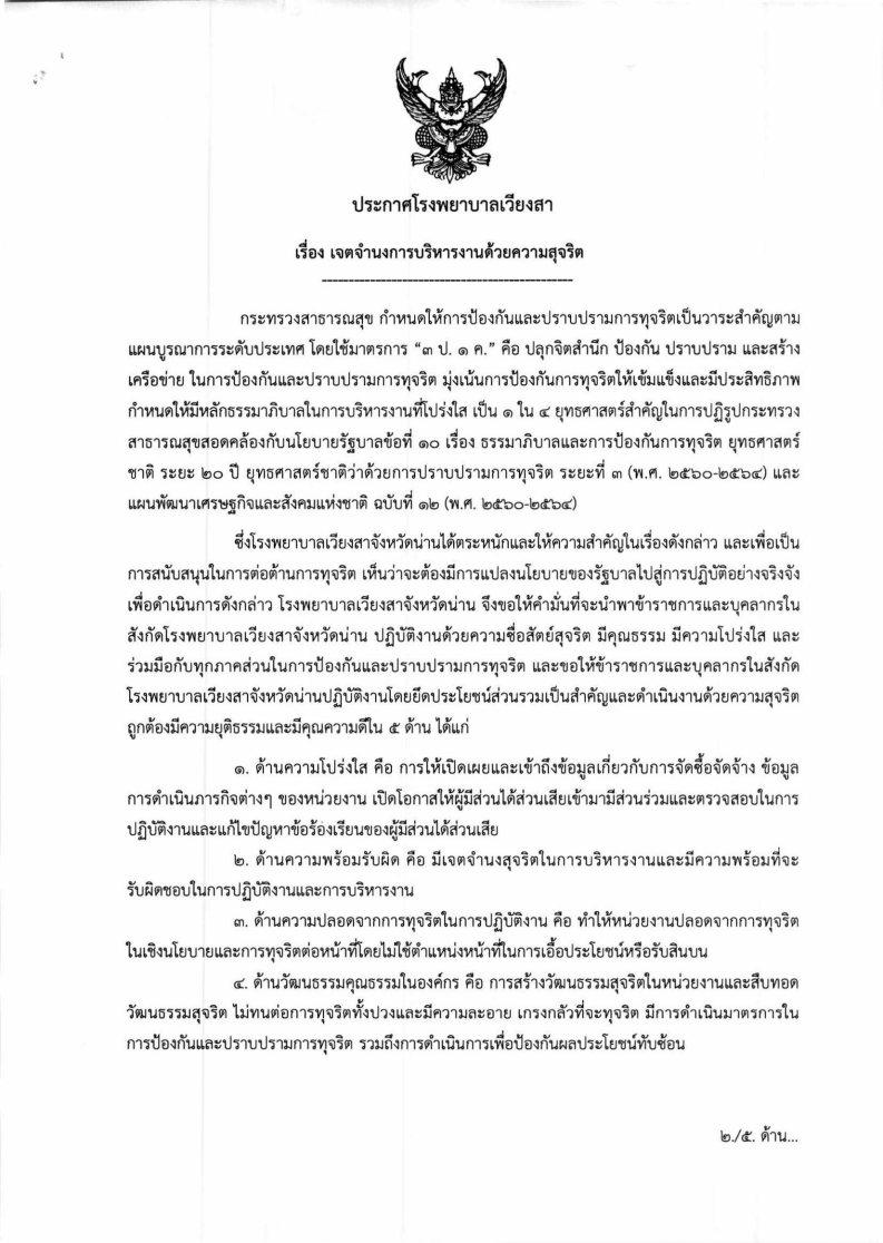 jadjumnong_Page1