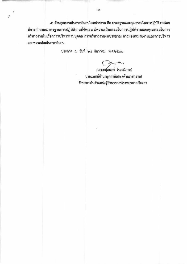 jadjumnong_Page2